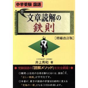 中学受験 国語 秘伝文章読解の鉄則 増補改訂版 YELL books/井上秀和(著者)