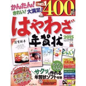 はやわざ年賀状 Windows8.1/8/7/Vista/XP/2000/Me/98対応(2015)...