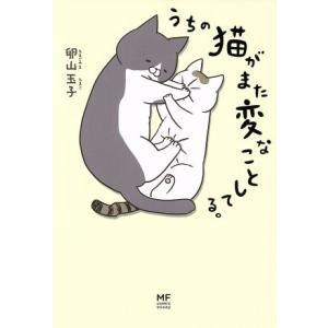 うちの猫がまた変なことしてる。 コミックエッセイ メディアファクトリーのコミックエッセイ/卵山玉子(著者) bookoffonline