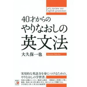 40才からのやりなおしの英文法 ASUKA CULTURE/大久保一也(著者)
