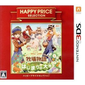 牧場物語 はじまりの大地 ハッピープライスセレクション/ニンテンドー3DS
