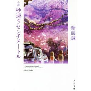 小説 秒速5センチメートル 角川文庫/新海誠(著者)