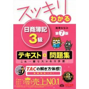 スッキリわかる日商簿記3級 第7版 テキスト+問題集/滝澤ななみ(著者)|bookoffonline