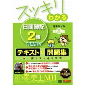 スッキリわかる日商簿記2級 商業簿記 第8版 テキスト+問題集/滝澤ななみ(著者)|bookoffonline
