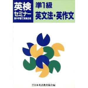 英検セミナー 準1級 英文法・英作文/日本英語教育協会(編者)|bookoffonline