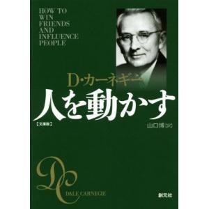 人を動かす 文庫版/D.カーネギー(著者),山口博(訳者)|bookoffonline