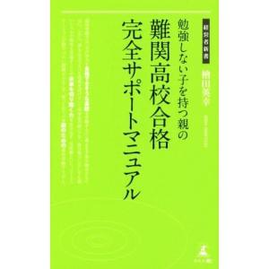 勉強しない子を持つ親の難関高校合格完全サポートマニュアル 経営者新書160/檜田英幸(著者)