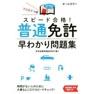 スピード合格!普通免許早わかり問題集 NAGAOKA運転免許シリーズ/学科試験問題研究所(著者)|bookoffonline