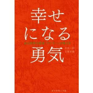幸せになる勇気 自己啓発の源流「アドラー」の教えII/岸見一郎(著者),古賀史健(著者)|bookoffonline