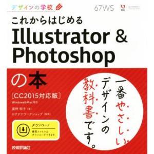 これからはじめる Illustrator & Photoshopの本 CC2015対応版 Windo...