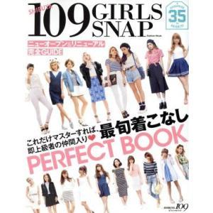 SHIBUYA109 GIRLS SNAP Gakken Mook /学研マーケティング(その他) bookoffonline