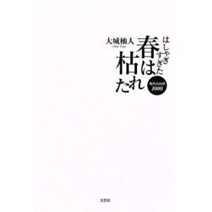 はしゃぎすぎた春は枯れた 現代自由律1000/大城柚人(著者) bookoffonline