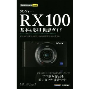 SONY RX100 基本&応用 撮影ガイド 今すぐ使えるかんたんmini/伴貞良(著者),MOSH...