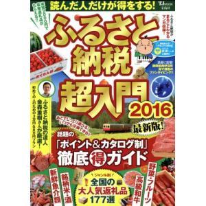 ふるさと納税超入門(2016) 話題の「ポイント&カタログ制...