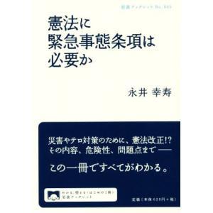 憲法に緊急事態条項は必要か 岩波ブックレット945/永井幸寿(著者)