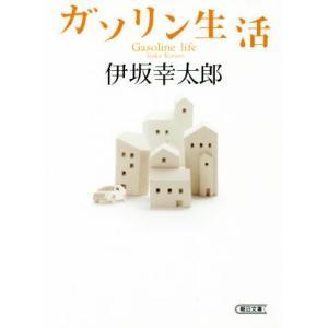 ガソリン生活 朝日文庫/伊坂幸太郎(著者) bookoffonline