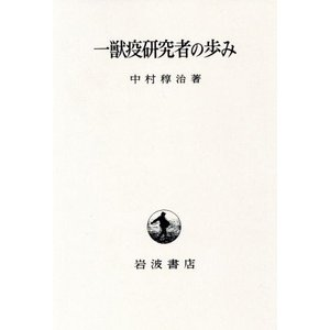 一獣疫研究者の歩み/中村じゅん治(著者)|bookoffonline