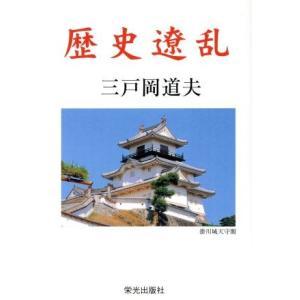 歴史遼乱/三戸岡道夫(著者)|bookoffonline