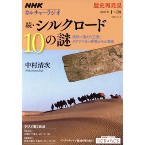 歴史再発見 続・シルクロード10の謎 NHKシリーズ カルチャーラジオ/中村清次(著者)|bookoffonline