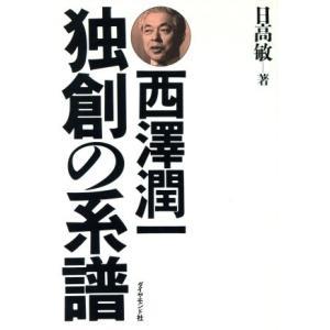 西沢潤一 独創の系譜/日高敏(著者)|bookoffonline