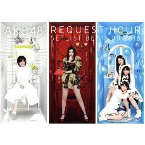 AKB48単独リクエストアワー セットリストベ...の関連商品1