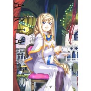 ARIA(完全版)(2) ARIA The MASTERPIECE ブレイドC/天野こずえ(著者)