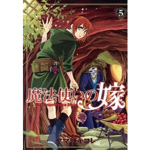 魔法使いの嫁(5) ブレイドC/ヤマザキコレ(著者)|bookoffonline