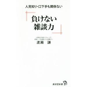 負けない雑談力 人見知り・口下手も関係ない 廣済堂新書/渡瀬謙(著者)