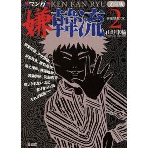 マンガ 嫌韓流(文庫版)(2) 晋遊舎ムック/山野車輪(著者)