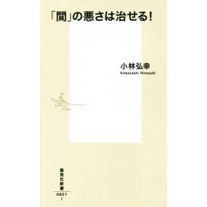 「間」の悪さは治せる! 集英社新書0821/小林弘幸(著者)|bookoffonline