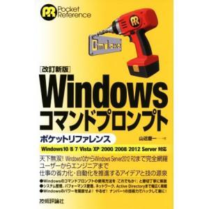 Windowsコマンドプロンプト ポケットリファレンス 改訂新版 Windows 10/8/7/Vista/XP/2000/2008/2012 Ser