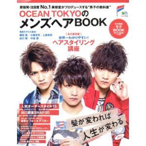 OCEAN TOKYOのメンズヘアBOOK 世界一わかりやすい!ヘアスタイリング講座 エイムック33...