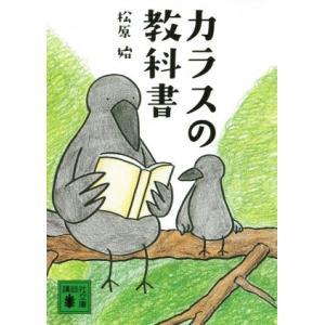 カラスの教科書 講談社文庫/松原始(著者)