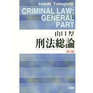 刑法総論 第3版/山口厚(著者)