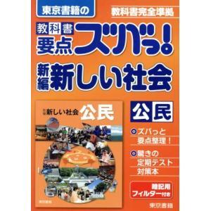 教科書要点ズバっ! 東京書籍の新編新しい社会 公民/東京書籍(著者)
