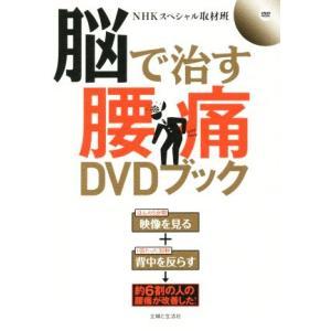 脳で治す腰痛DVDブック 見て治す腰痛治療の革命本/NHKスペシャル取材班(著者) bookoffonline