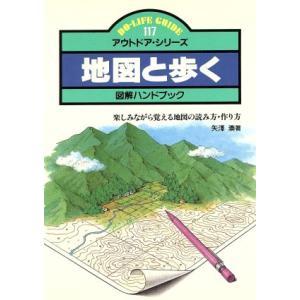 地図と歩く 図解ハンドブック 楽しみながら覚える地図の読み方・作り方 DO‐LIFE GUIDEアウトドア・シリーズ117/矢沢湊(著者)|bookoffonline