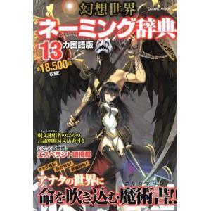 幻想世界ネーミング辞典 13カ国語版 COSMIC MOOK/コスミック出版(その他)