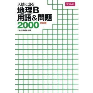 入試に出る 地理B用語&問題2000 改訂版/Z会出版編集部(編者)