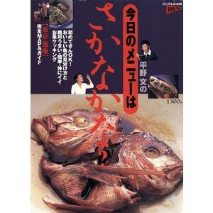 平野文の今日のメニューはさかなかな? 絶対うまい・簡単・体にイイお魚クッキング ODAIBA MOOK/平野文(その他)|bookoffonline