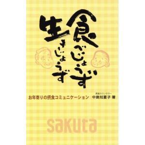 食べじょうず生きじょうず お年寄りの摂食コミュニケーション/中島知夏子(著者)|bookoffonline