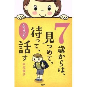 7歳からは、見つめて、待って、ちょっと話す/中垣俊子(著者)|bookoffonline