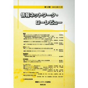 情報ネットワーク・ローレビュー(第12巻(2013年11月))/情報ネットワーク法学会(編者)|bookoffonline