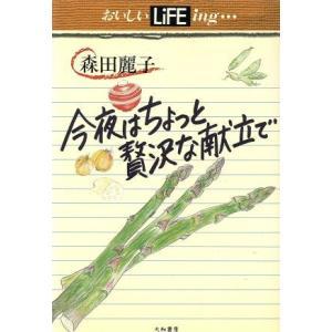 今夜はちょっと贅沢な献立で おいしいLIFEing11/森田麗子(著者)|bookoffonline