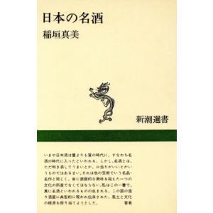 日本の名酒 新潮選書/稲垣真美(著者)|bookoffonline