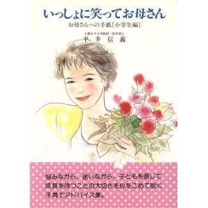 いっしょに笑ってお母さん お母さんへの手紙 小学生編/平井信義(著者)|bookoffonline