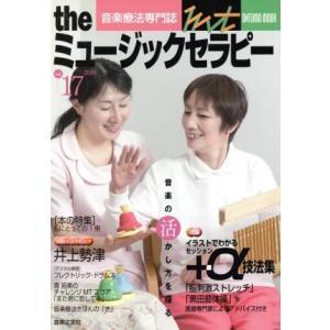 theミュージックセラピー(vol.17) ONTOMO MOOK/音楽之友社(その他)