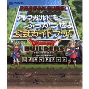 PS3/PS4/PSVITA ドラゴンクエストビルダーズ アレフガルドを復活せよ 公式ガイドブック SE‐MOOK/スクウェア・エニックス(その他)|bookoffonline