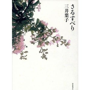 さるすべり/三井葉子(著者)