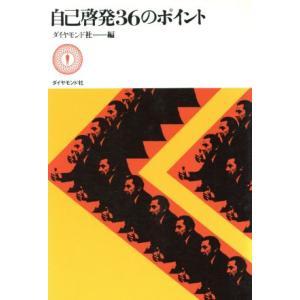 自己啓発36のポイント/ダイヤモンド社(編者)|bookoffonline